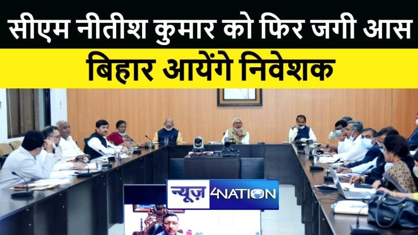 CM नीतीश को फिर से जगी आस, एथेनॉल प्रोडक्शन के क्षेत्र में बिहार आएंगे बड़े निवेशक...