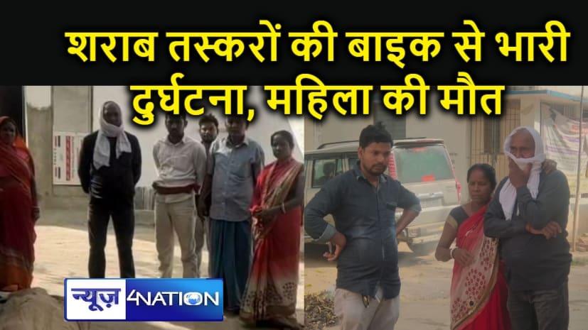 Bihar Crime : शराब तस्कर ने मां बेटी भाभी को मारी बाइक से जोरदार टक्कर, एक महिला दर्दनाक मौत, तीन की हालत गंभीर