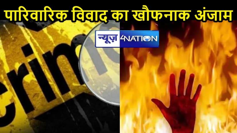 KATIHAR CRIME NEWS: घरेलू विवाद में पति ने अपनी पत्नी और दो बेटियों को जिंदा जलाकर मार डाला