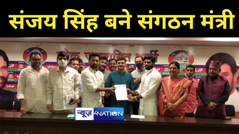 लोजपा नेता संजय सिंह को मिली बड़ी जिम्मेदारी, बनाये गए संगठन मंत्री
