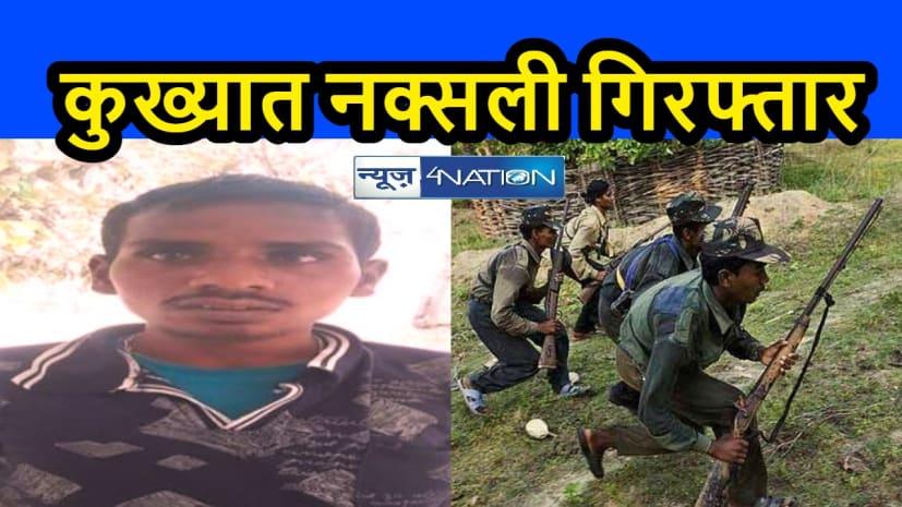 Bihar Crime News : तेतरिया जंगल से मोस्ट वांटेड नक्सली संजय मरांडी गिरफ्तार, दो राज्यों की पुलिस को कर रखा था बेदम