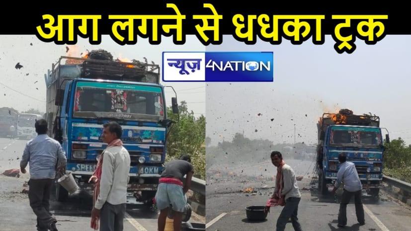 PATNA NEWS: नेशनल हाइवे पर चलती ट्रक में लगी आग, लोग हुए हैरान