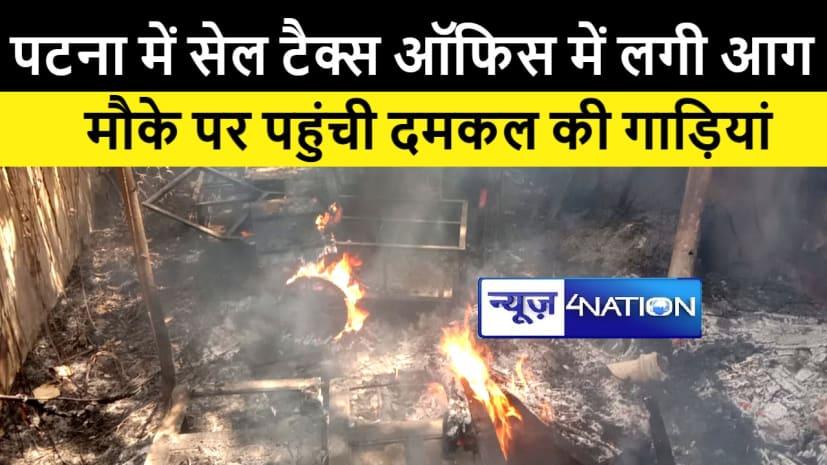 पटना में सेलटैक्स ऑफिस में लगी भीषण आग, मौके पर पहुंची दमकल की कई गाड़ियाँ