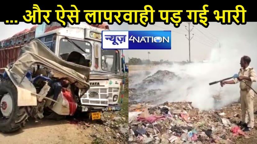 BHAGALPUR NEWS: जहरीले धुएं की वजह से टकराई दो गाड़ियां, एक व्यक्ति की हुई मौत