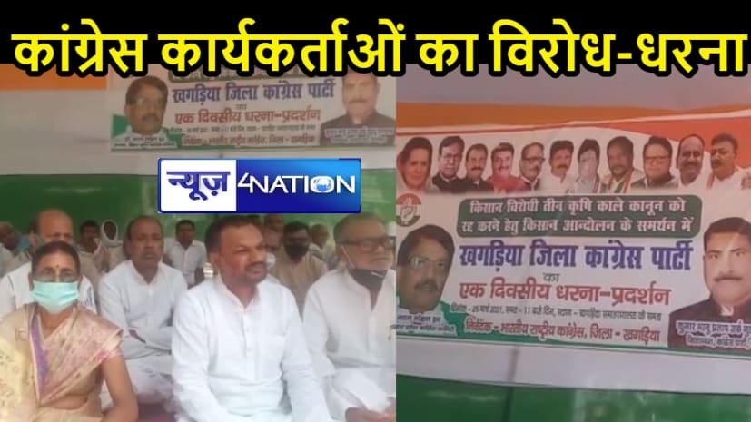 POLITICAL NEWS: देश और बिहार की घटनाओं के विरोध में खगड़िया कांग्रेस कार्यकर्ताओं का एकदिवसीय धरना