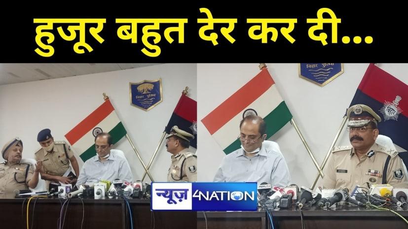 हुजूर आते-आते बहुत देर कर दीः पुलिस बिल पर विस में उपद्रव के बाद CM नीतीश ने मानी थी गलती, अब जाकर DGP-ACS गृह ने किया पीसी