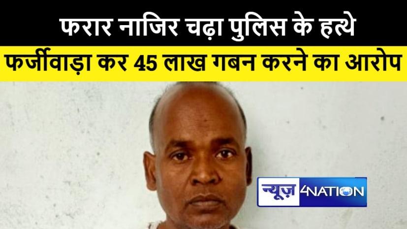 Nawada News : पुलिस ने फरार नाजिर को किया गिरफ्तार, चेक का फर्जीवाड़ा कर 45 लाख गबन करने का आरोप