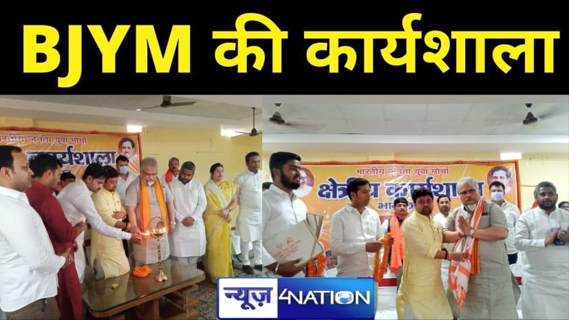 भागलपुर में BJP युवा मोर्चा का क्षेत्रीय कार्यशाला, MLC देवेश कुमार ने किया संबोधित