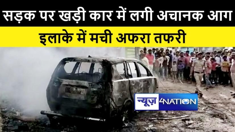 पटना में सड़क पर खड़ी कार में लगी अचानक आग, इलाके में मची अफरा तफरी