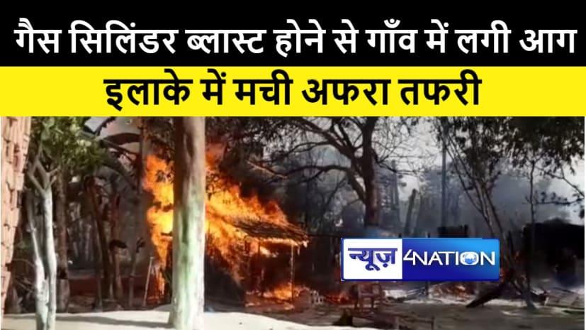 गैस सिलिंडर ब्लास्ट करने से गाँव में लगी भीषण आग, लाखों की सम्पत्ति जलकर राख
