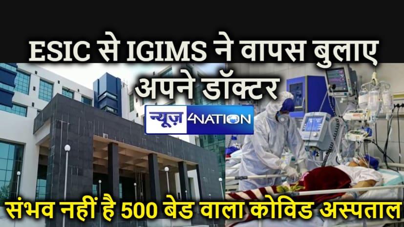 ESIC हॉस्पीटल बनी सरकार के लिए परेशानी, IGIMS ने बुलाए अपने छह डॉक्टर, 500 बेड तो दूर 50 बिस्तरों के लिए नहीं हैं मेडिकल स्टाफ