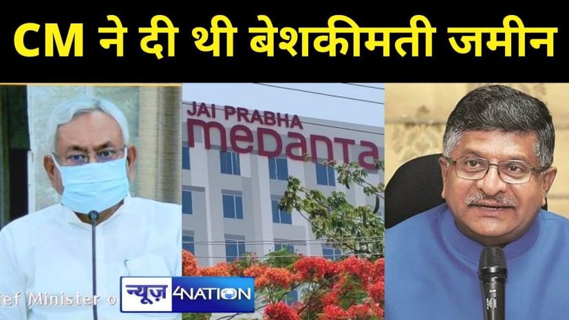 नीतीश के बाद रविशंकरः मेदांता को पटना में 7 एकड़ बेशकीमती जमीन दी, कोविड अस्पताल खोलने के लिए CM के बाद अब केंद्रीय मंत्री ने किया 'मनुहार'