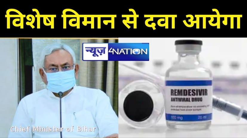 बिग ब्रेकिंगः CM नीतीश का बड़ा आदेश, अहमदाबाद से विशेष विमान से लाया जायेगा 'रेमेडिसिविर' इंजेक्शन
