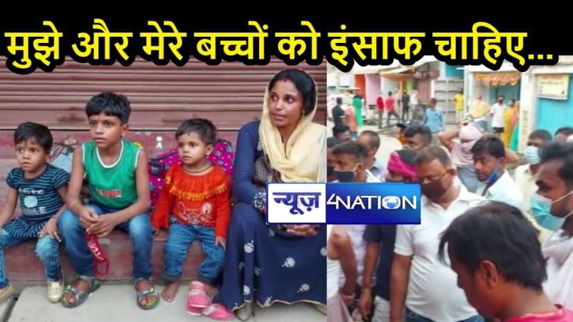 BIHAR NEWS: अजब-गजब! दिल्ली में पति, ससुराल के बाहर धरने पर बैठी पत्नी, हाई-वोल्टेज ड्रामे का ऐसे हुआ अंत