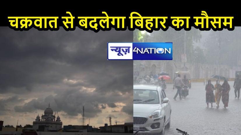 सावधान : बिहार में मौसम विभाग ने किया ऑरेंज अलर्ट जारी, इन जिलों में आंधी-वज्रपात के साथ होगी मूसलाधार बारिश