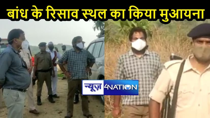 BIHAR NEWS: डीएम ने बहुआरा डैम का किया निरीक्षण, बरसात पूर्व मरम्मती को लेकर गिए निर्देश