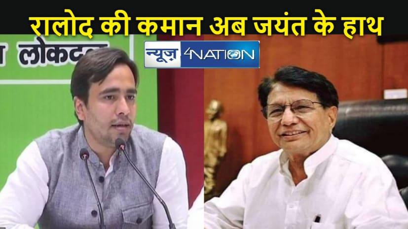 NATIONAL NEWS: इस नेता को चुना गया राष्ट्रीय लोकदल का नया अध्यक्ष, अजीत सिंह के निधन के बाद की गयी ताजपोशी