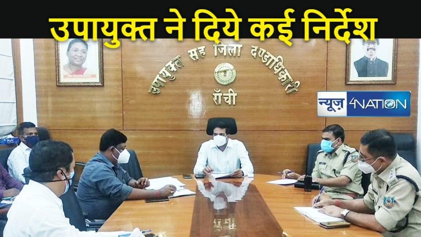"""JHARKHAND NEWS: तूफान """"यास"""" को लेकर आपदा प्रबंधन समिति की बैठक, उपायुक्त ने दिये व्यवस्था दुरुस्त रखने के निर्देश"""