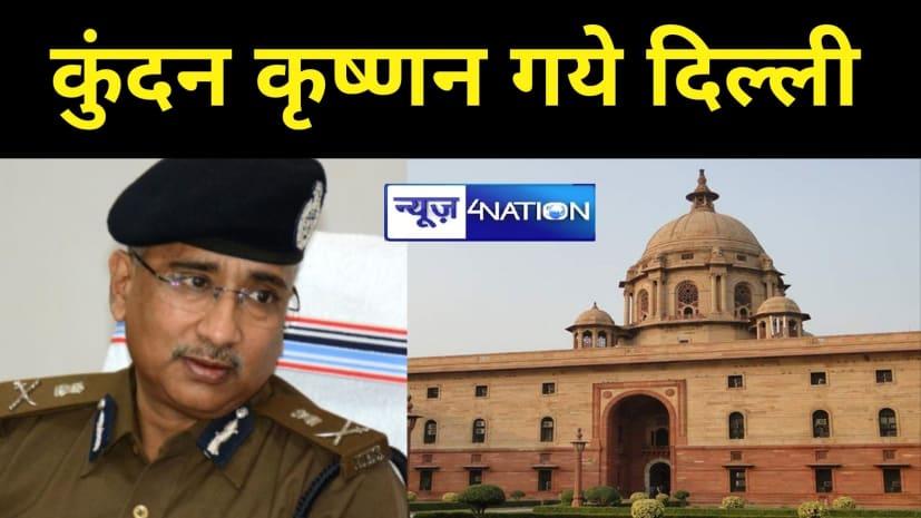 बिहार के वरिष्ठ IPS अधिकारी कुंदन कृष्णन गये केंद्रीय प्रतिनियुक्ति पर, राष्ट्रीय सुरक्षा परिषद सचिवालय में बने संयुक्त सचिव