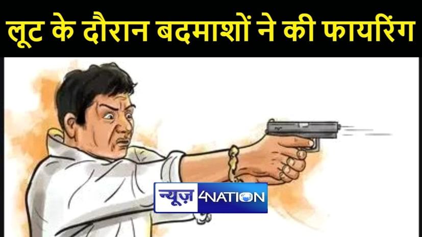 PATNA CRIME : पटना में बदमाशों ने शख्स से लूट ली सोने की चेन, विरोध करने पर की फायरिंग