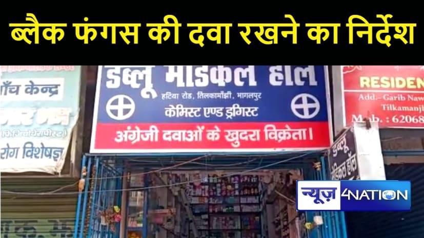 BHAGALPUR NEWS : ब्लैक फंगस को लेकर अलर्ट मोड में जिला प्रशासन, दवा दुकानों में छापेमारी