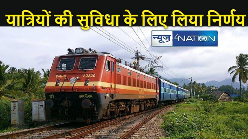 BIHAR NEWS: कृपया ध्यान दें, आपकी सुविधा के लिए इन ट्रेनों का फेरा बढ़ा दिया गया है