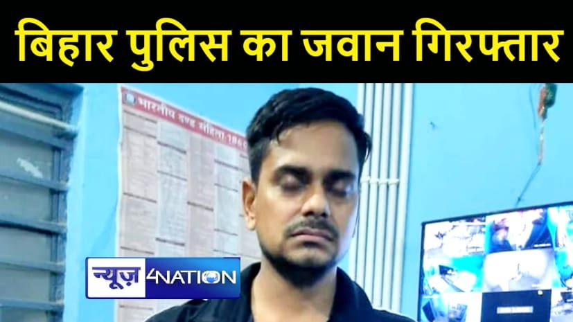 BIHAR CRIME : बिहार पुलिस का जवान गिरफ्तार, करोड़ों की ठगी करने का आरोप, पुछताछ जारी