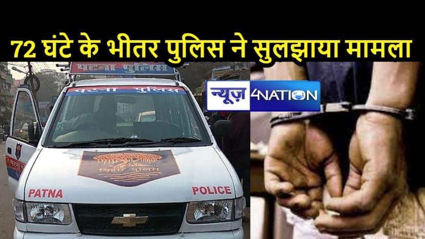 BIHAR CRIME: रक्षाबंधन के दिन खाली घर को निशाना बनाने वाले चढ़े पुलिस के हत्थे, लूट के सामान सहित 2 चोर गिरफ्तार