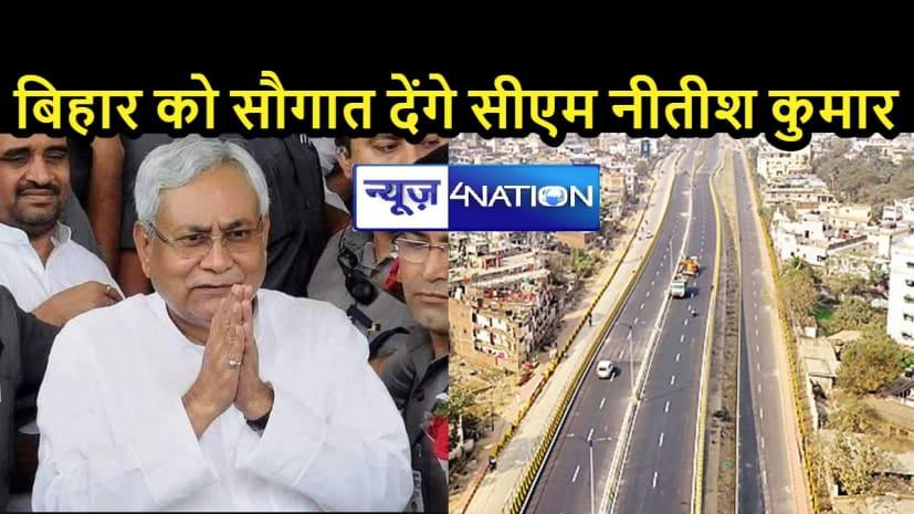 बिहार को स्टेट हाइवे की सौगातः 4 बड़े प्रोजेक्ट का लोकार्पण करेंगे सीएम नीतीश कुमार, इन जिले को लोगों को मिलेगी सुविधा