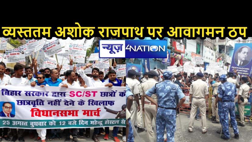BIHAR NEWS: ऑल बिहार अंबेडकर छात्र कल्याण संघ का विधानसभा घेराव, SC/ST छात्रों की मांगों को लेकर सड़कों पर उतरे