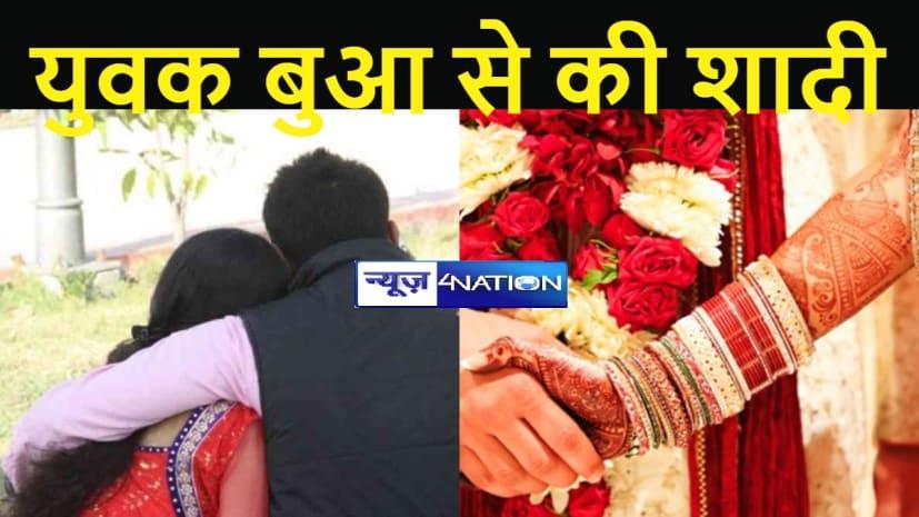 युवक को मुंहबोली बुआ से हुआ प्यार, बालिग होने के बाद दोनों ने कर ली शादी, आखिरकार परिवार को भी देनी पड़ी मंजूरी