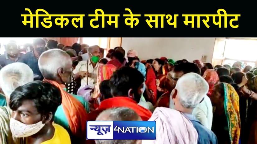 BIHAR NEWS : वैक्सीन लेने की होड़ में मेडिकल टीम के साथ ग्रामीणों ने की मारपीट, जान बचाकर भागे स्वास्थ्यकर्मी