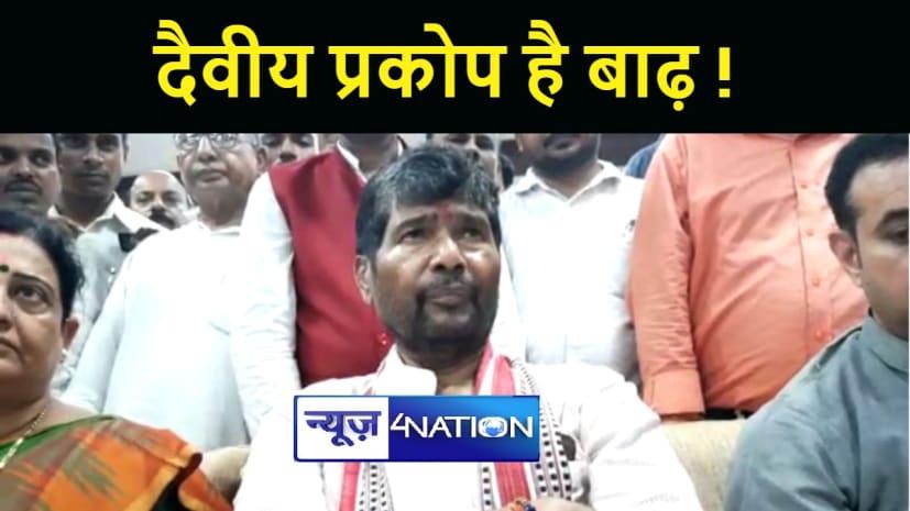 केन्द्रीय मंत्री पशुपति कुमार पारस ने दिया विवादित बयान, कहा दैवीय प्रकोप है बाढ़, लोगों से मिलने नहीं जाऊंगा