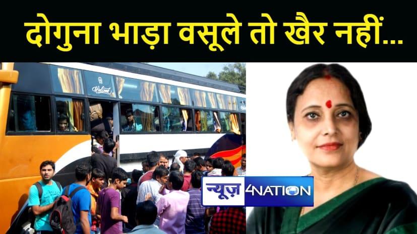 कोविड के नाम पर दोगुना भाड़ा वसूले तो रद्द होगा बस का परिमट, परिवहन मंत्री शीला कुमारी ने दिया आदेश