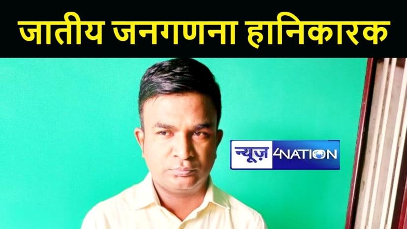 जातीय जनगणना कराने से खत्म होगा भाईचारा : पृथ्वी कुमार माली