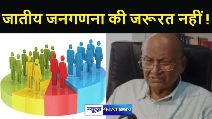 जातीय जनगणना पर सियासी हावी : बीजेपी नेता सीपी ठाकुर ने पीएम मोदी से मिलने गये प्रतिनिधि मंडल पर लगाया राजनीति करने का आरोप, तो बिहार बीजेपी पर क्या सोचते हैं ठाकुर