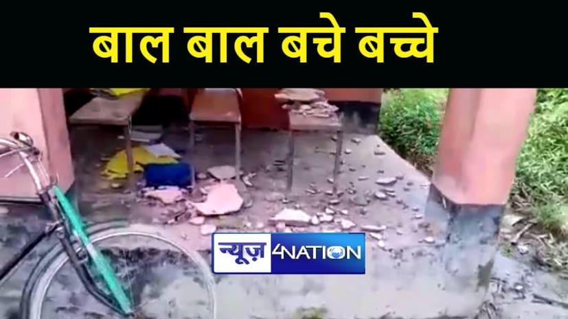 मुजफ्फरपुर में गिरा सरकारी स्कूल का जर्जर छत, बाल बाल बच्चे स्कूली बच्चे