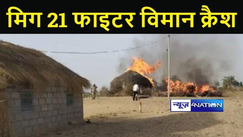इंडियन एयरफोर्स का मिग-21 फाइटर विमान हुआ क्रैश, आसपास की झोपड़ियों में लगी आग