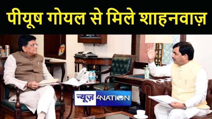 केंद्रीय मंत्री पीयूष गोयल से मिले बिहार के उद्योग मंत्री सैयद शाहनवाज हुसैन, दो टेक्सटाइल पार्क की मांग
