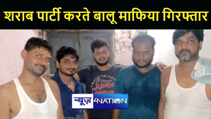 पटना पुलिस की बड़ी कार्रवाई, शराब पार्टी करते 5 बालू माफिया गिरफ्तार