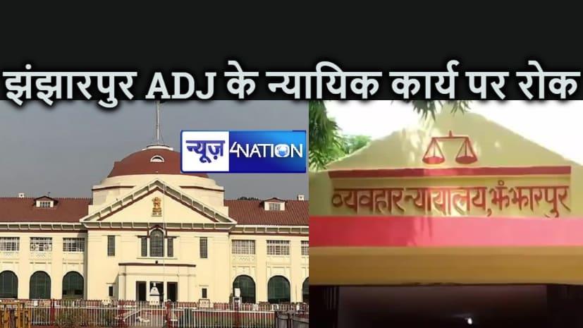 अजीब फैसले देकर फंस गए झंझारपुर के ADJ अविनाश कुमार, पटना हाईकोर्ट ने न्यायिक कार्य करने पर लगाई रोक