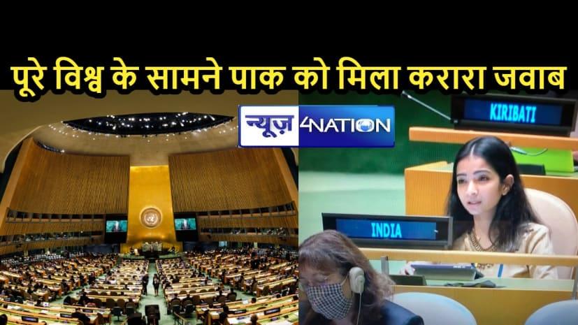 UNGA MEET: पाक ने छेड़ा कश्मीर राग तो भारत की बेटी ने दिया मुंहतोड़ जवाब, कहा– वैश्विक मंच से झूठ फैला रहे इमरान खान