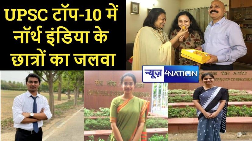 UPSC TOPPERS: साल 2020 में कुल 761 अभ्यर्थी हुए सफल, टॉप-10 में बिहारी छात्रों का दबदबा बरकरार, शुभम ने किया टॉप