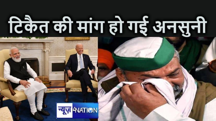 प्रधानमंत्री मोदी के साथ अमेरिकी राष्ट्रपति ने भी राकेश टिकैत को कर दिया इग्नोर, नहीं की भारत के किसानों के हाल पर चर्चा
