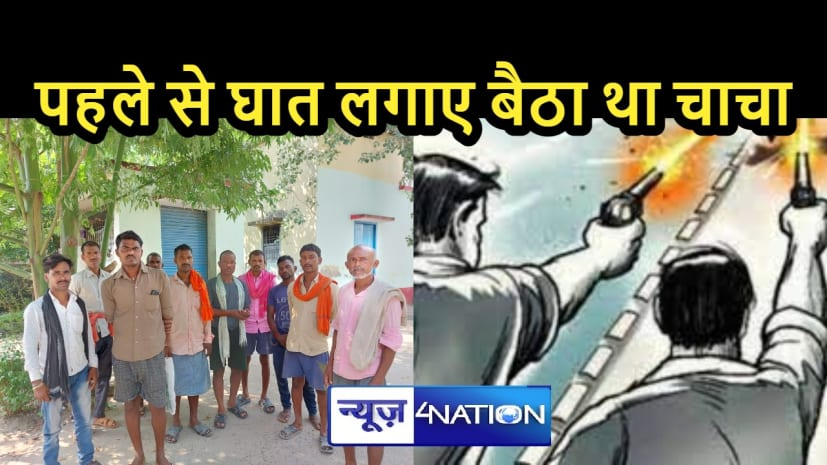 BIHAR CRIME: भूमि विवाद में चाचा ने भतीजे को मारी गोली, घर के मुखिया के गुजरते ही शुरू हुई खूनी अदावत