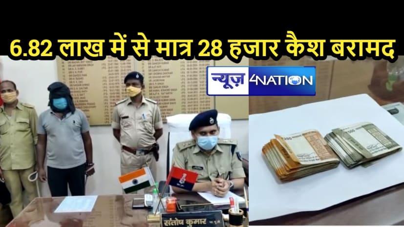 BIHAR CRIME: सारण पुलिस को मिली सफलता, 3 दिन पहले हुए लूटकांड का लाइनर गिरफ्तार, 28 हजार रकम बरामद