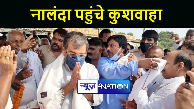 मुख्यमंत्री के गृह जिले नालंदा पहुंचे उपेंद्र कुशवाहा, कहा नीतीश कुमार के नेतृत्व में बिहार को आगे बढ़ाना है