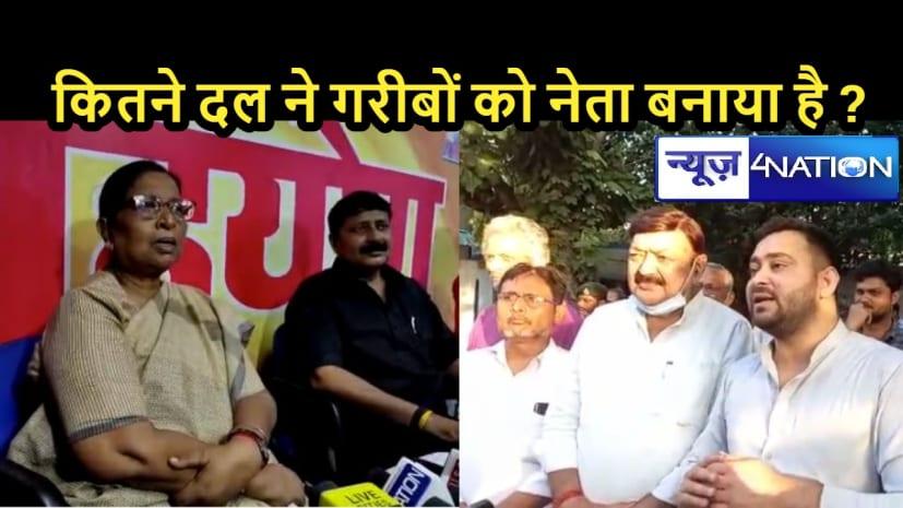 उपमुख्यमंत्री रेणु देवी ने तेजस्वी को लिया निशाने पर, कहा- जनगणना के मुद्दे से वोट बांटने की साजिश हो रही, हम होने नहीं देंगे