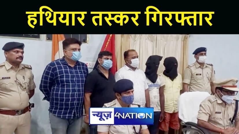 BETTIAH NEWS : पंचायत चुनाव को लेकर पुलिस की कार्रवाई, दो हथियार तस्करों को लोडेड कट्टा के साथ किया गिरफ्तार