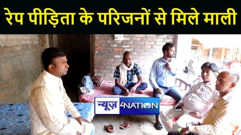 महनार रेप पीड़िता के परिजनों से मिले पृथ्वी कुमार माली, कहा बिहार में अपराधियों की बहार है